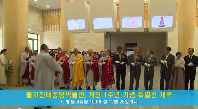 불교천태중앙박물관 개관1주년 기념 특별전 개막식